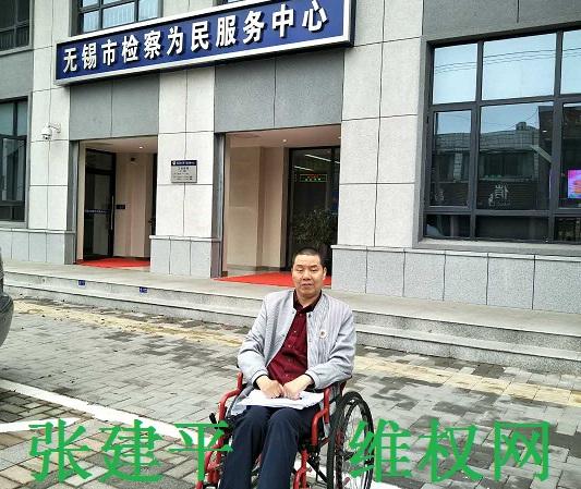 """张建平:以案说法佐证当局抓捕""""709""""律师的的违法性与危害性"""