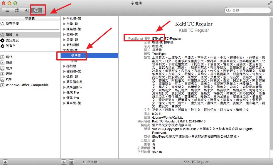 RWEPA: mac 中文字型 plot