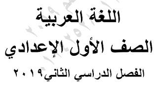 مذكرة لغة عربية للصف الاول الاعدادى 2019 الترم الثاني