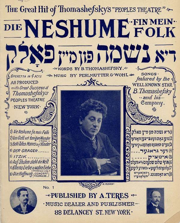 Yiddish Penny Songs: Di neshome fun mayn folk (The soul of my people