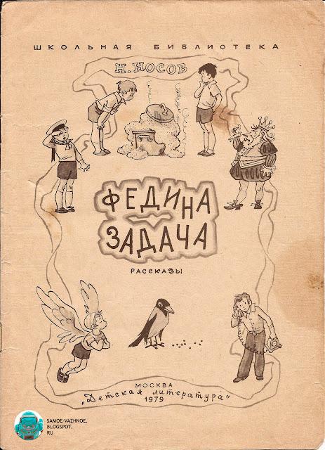 Носов Федина задача художник Вальк 1979 СССР. Советская детская литература 20 века.