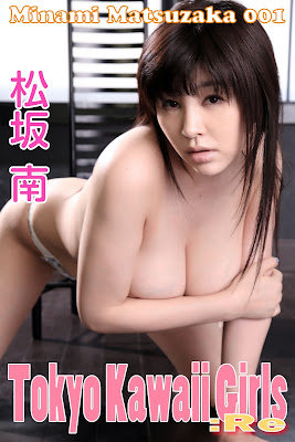 松坂南-001: Tokyo Kawaii Girls Re:e001 zip online dl and discussion