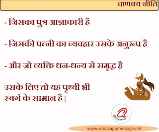 chankya-neeti-quotes-in-hindi-image-18