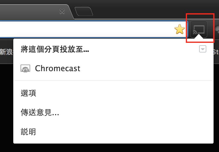如何將電腦畫面經由 Chromecast 投放到電視螢幕上