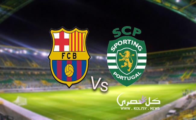 مشاهدة مباراة برشلونة وسبورتينج لشبونة بث مباشر