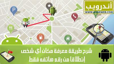 تطبيق Locate via SMS لمعرفة مكان أي شخص إنطلاقا من رقم هاتفه للأندرويد