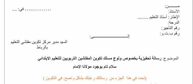 رسالة تحفيزية لاجتياز مباراة التفتيش التربوي