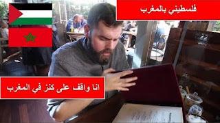 شاهد فلسطيني زار المغرب قال انا واقف على كنز واول مرة اشوف هالشي بحياتي