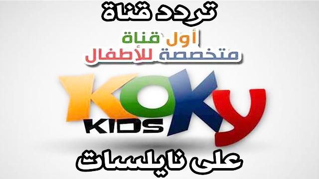 تردد قناة كوكي تيفي KOKKY TV الفضائية على النايلسات