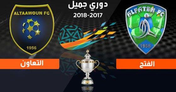 ملخص نتيجة  مباراة الهلال والتعاون فى الجولة الثانية من دورى جميل السعودي على mbc pro sport وترتيب الهلال الان