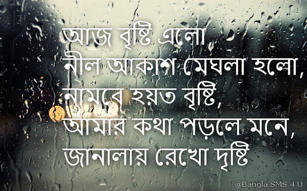 Bristi Borshakal Rainy Day Sms Bangla Sms 4 U