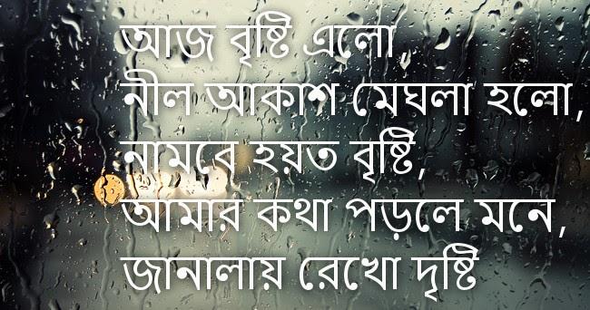 Bristi / Borshakal / Rainy Day SMS | Bangla SMS 4 U