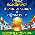 """Φιλανθρωπικός φιλικός αγώνας: """"Επίλεκτοι Λέσβου-COSMOS FC""""- Γήπεδο Λουτρών 28/06"""