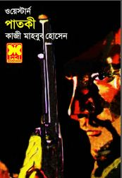 Patoki - Western series - Bangla Books All