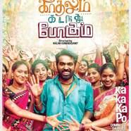 kadhalum kadanthu pogum movie download tamilyogi