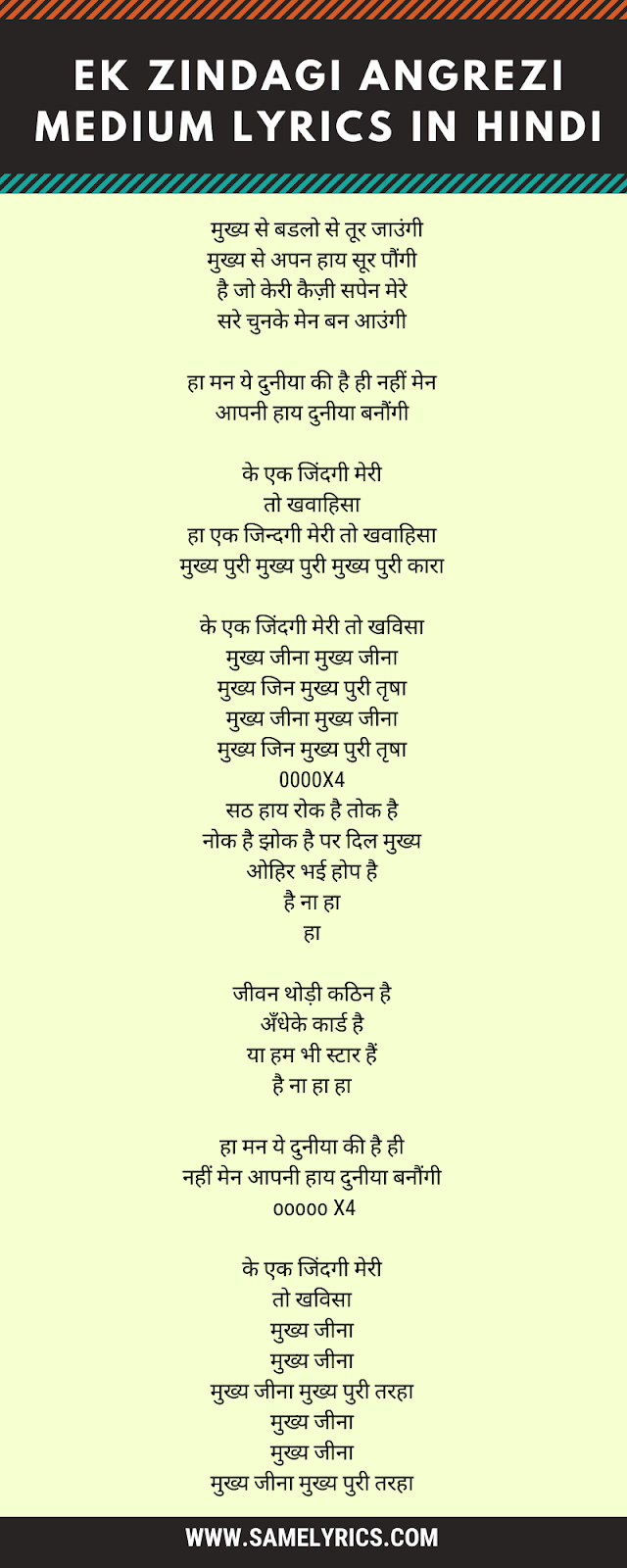 Ek Zindagi Angrezi Medium Lyrics In Hindi