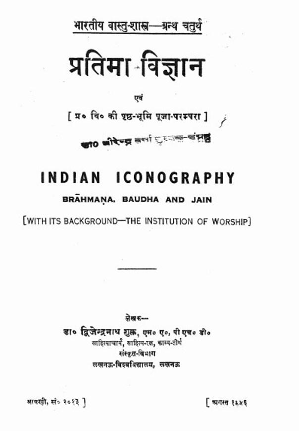 bharatiya-vastu-shastra-pratima-vigyan-dvijendranath-shukla-भारतीय-वास्तु-शास्त्र-(प्रतिमा-विज्ञान)-द्विजेन्द्रनाथ-शुक्ल