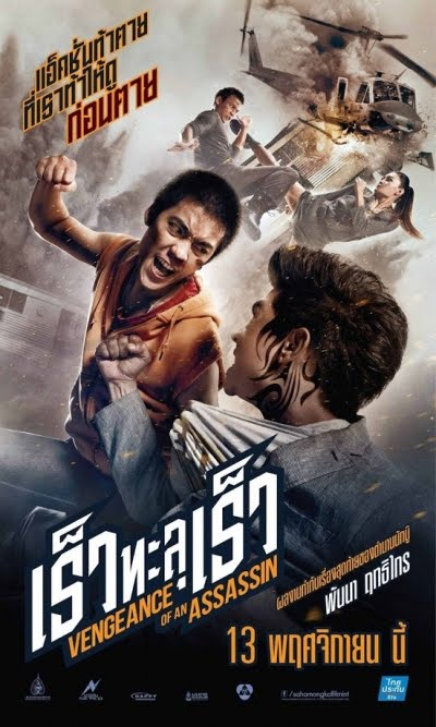 Download Film Vengeance of an Assassin 2014 Sub Indo