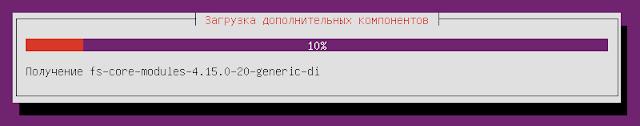 Установка Ubuntu mini.iso + Xubuntu core шаг9