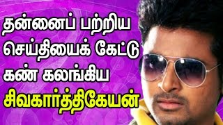 Actor Sivakarthikeyan shed tears by a news about him