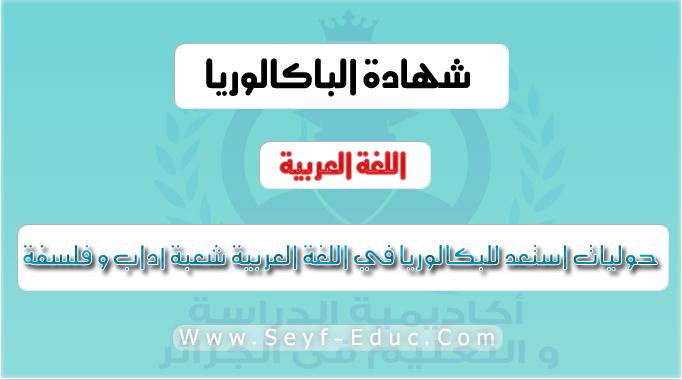 حوليات استعد للبكالوريا في اللغة العربية 13 موضوع مع التصحيح شعبة آداب و فلسفة