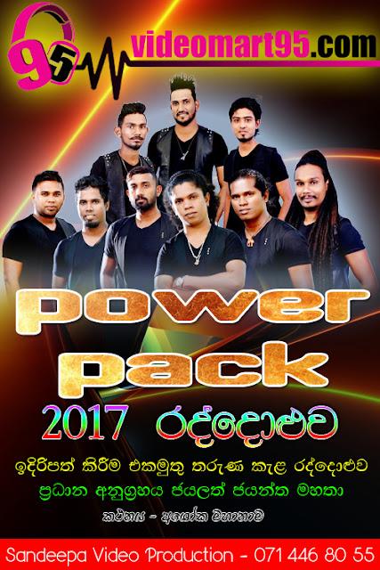POWER PACK LIVE AT RADDOLUWA 2017