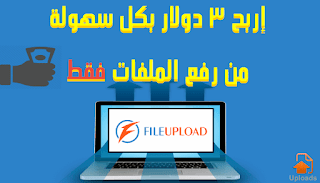 موقع file upload