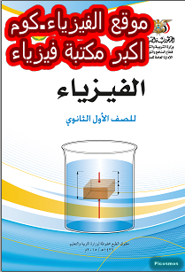 تحميل كتاب الفيزياء للصف الاول الثانوي pdf برابط مباشر