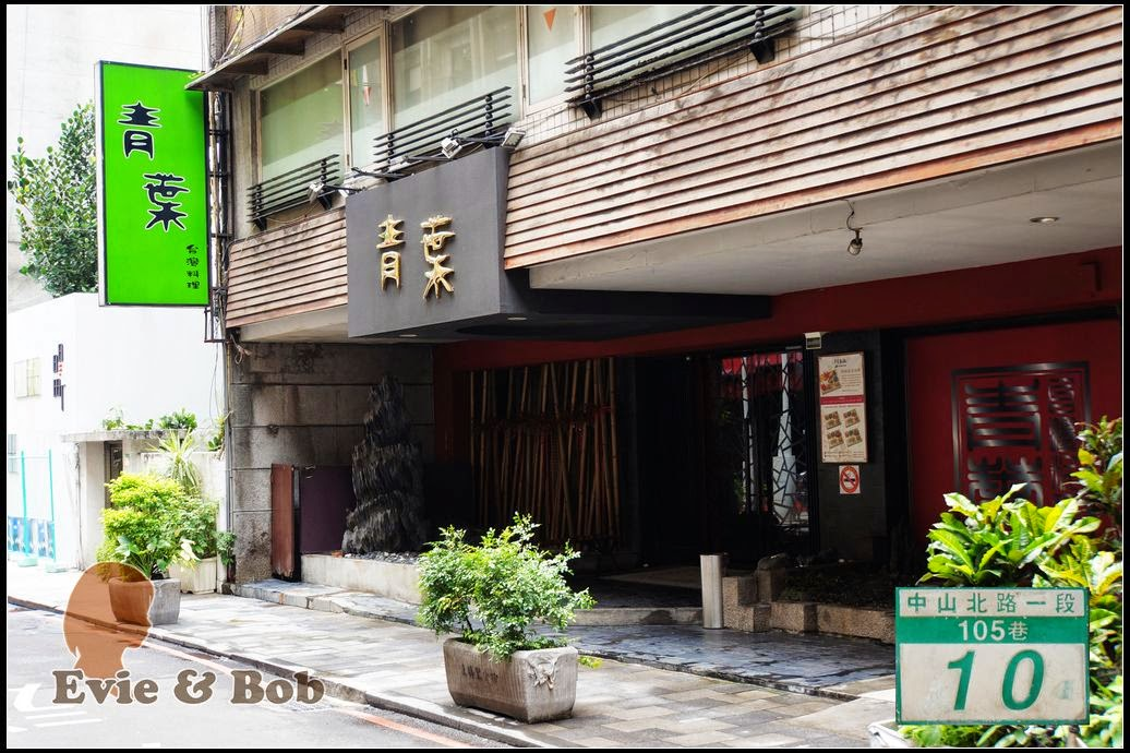 青葉 臺菜餐廳 本店