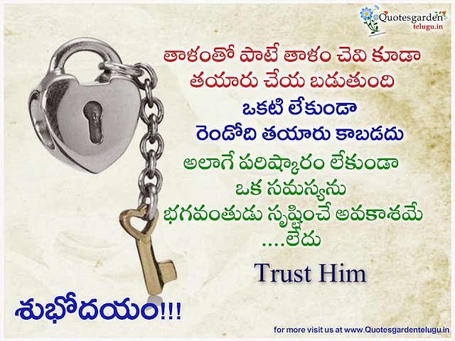 Good morning Quotes wishes - Telugu Quotes Garden