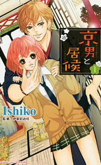 Kyou Otoko to Isourou