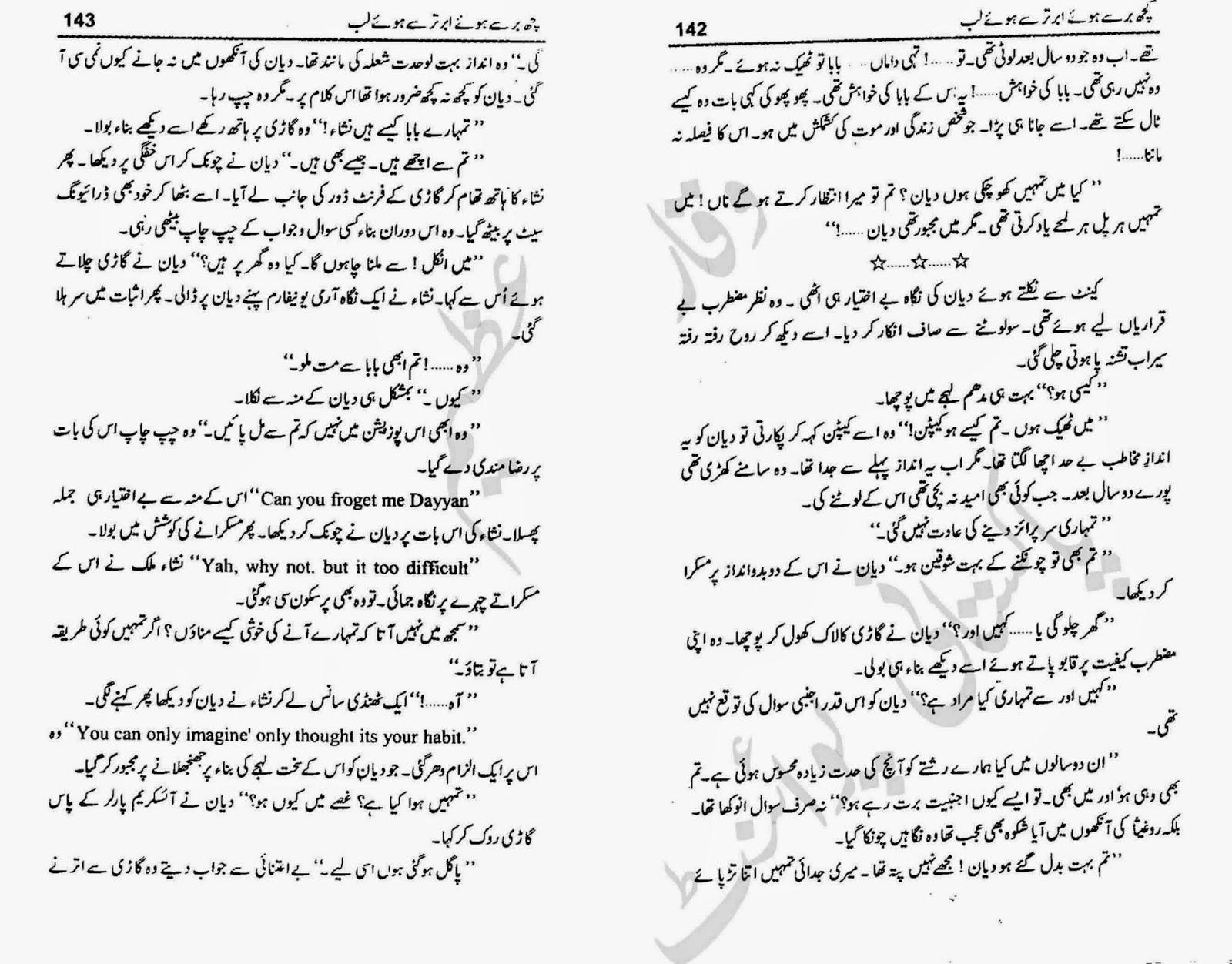 kuch barsy hoey abar tarsy hoey lab novel by ayesha sehar