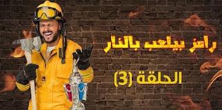 برنامج رامز بيلعب بالنار الحلقة 3 الثالثة كاملة - ضيف الحلقة احمد حسام ميدو (كاملة)
