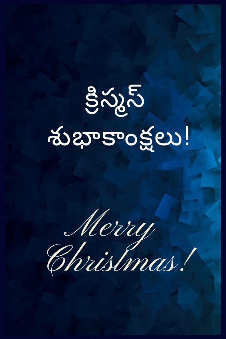 Christmas messages In Telugu క్రిస్మస్ శుభాకాంక్షలు