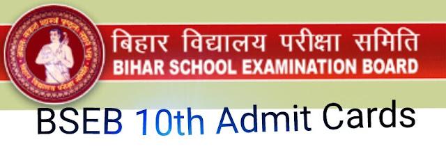 Bihar Board 10th Admit Cards 2017