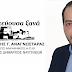 Με Παναγιώτη Αναγνωσταρά υποψήφιος ο Χάρης Κατερινάκος