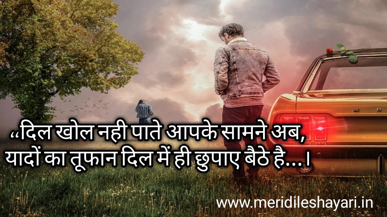 shayari dil se,dil se shayari,shayari dil se in hindi,shayari dil se hindi,shayari dil se dil tak,shayari dil se facebook,shayari dil se image
