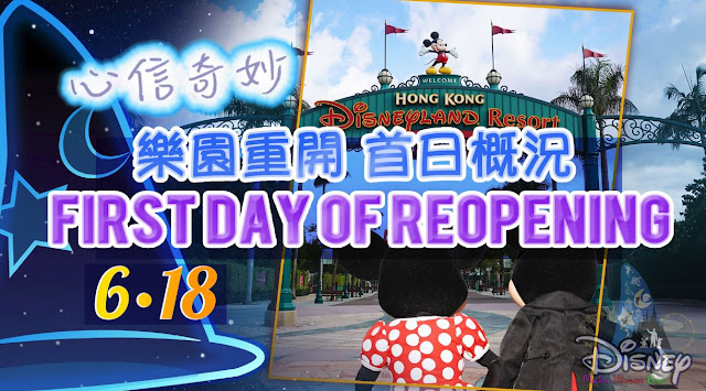 香港迪士尼樂園重開首日概況 Hong Kong Disneyland Reopening First Day) first look preview