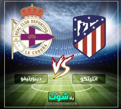 مشاهدة مباراة اتليتكو مدريد وديبورتيفو ليجانيس