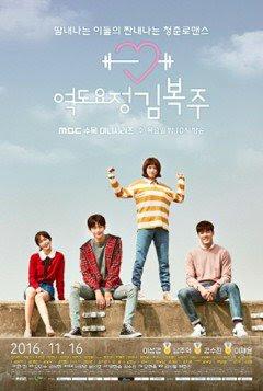 Xem Phim Cô Nàng Cử Tạ Kim Bok Joo - Weightlifting Fairy Kim Bok-Joo