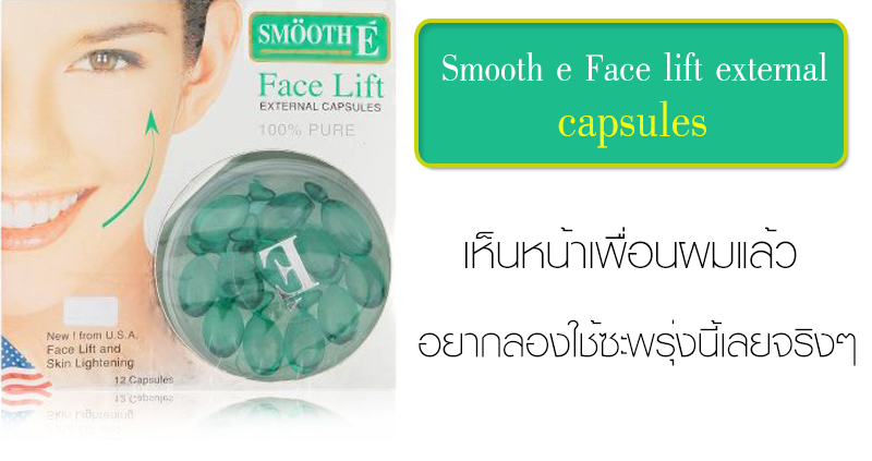 ซีรั่ม Smooth e face lift external capsules