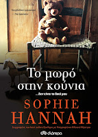 http://www.culture21century.gr/2017/05/to-mwro-sthn-koynia-ths-sophie-hannah-book-review.html