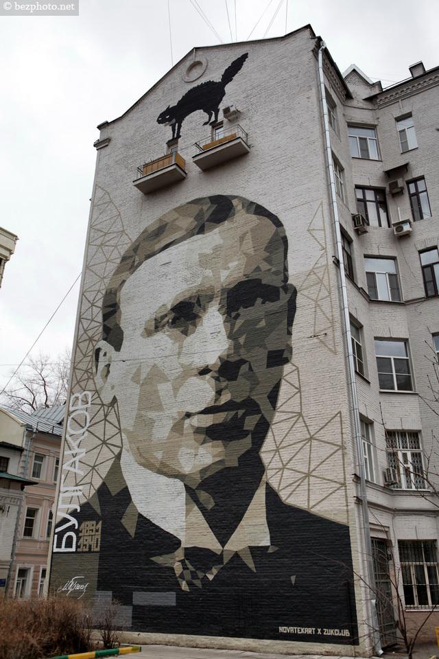 граффити булгаков