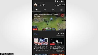 طريقة عمل بث مباشر للألعاب على اليوتيوب للاندرويد و اى فون