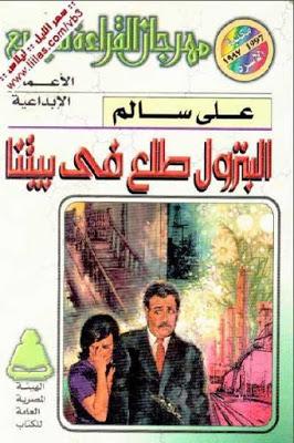 تحميل كتاب البترول طلع في بيتنا - مسرحية pdf