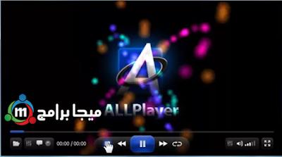 تحميل برنامج allplayer مشغل الافلام بجميع الصيغ