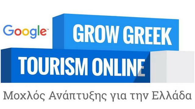 """Η πρωτοβουλία """"Grow Greek Tourism Online"""" της Google στην Αλεξανδρούπολη, την Κομοτηνή και την Καβάλα"""
