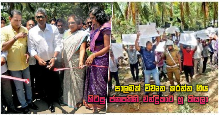 https://www.gossiplankanews.com/2018/09/chandrika-protest.html#more