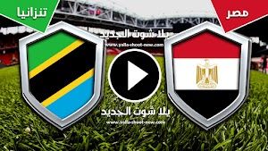 فى المباراة الودية مصر تفوز بهدف وحيد على تنزانيا بدون صلاح
