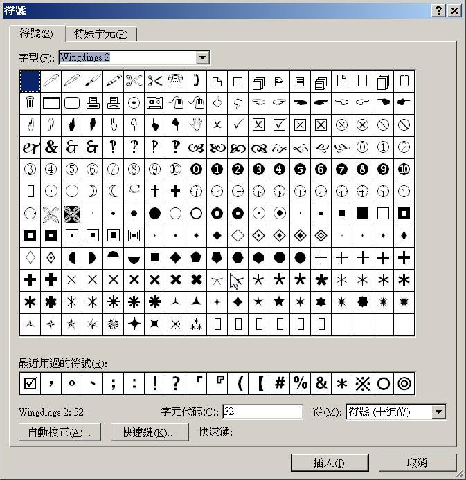 word2007如何插入框框裡有打勾符號? | 傑克小棧-2011夭壽準心理測驗,面試心得,紓解壓力的方法
